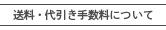 送料・代引き手数料について 全国一律525円 代引き手数料無料